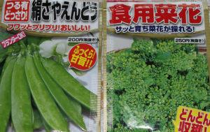 絹さや、菜の花、種袋